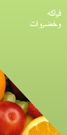 products_fruit_ar