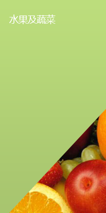 products_fruit_ch