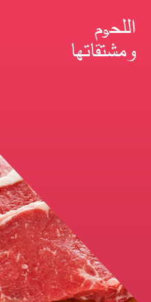 products_meat_ar
